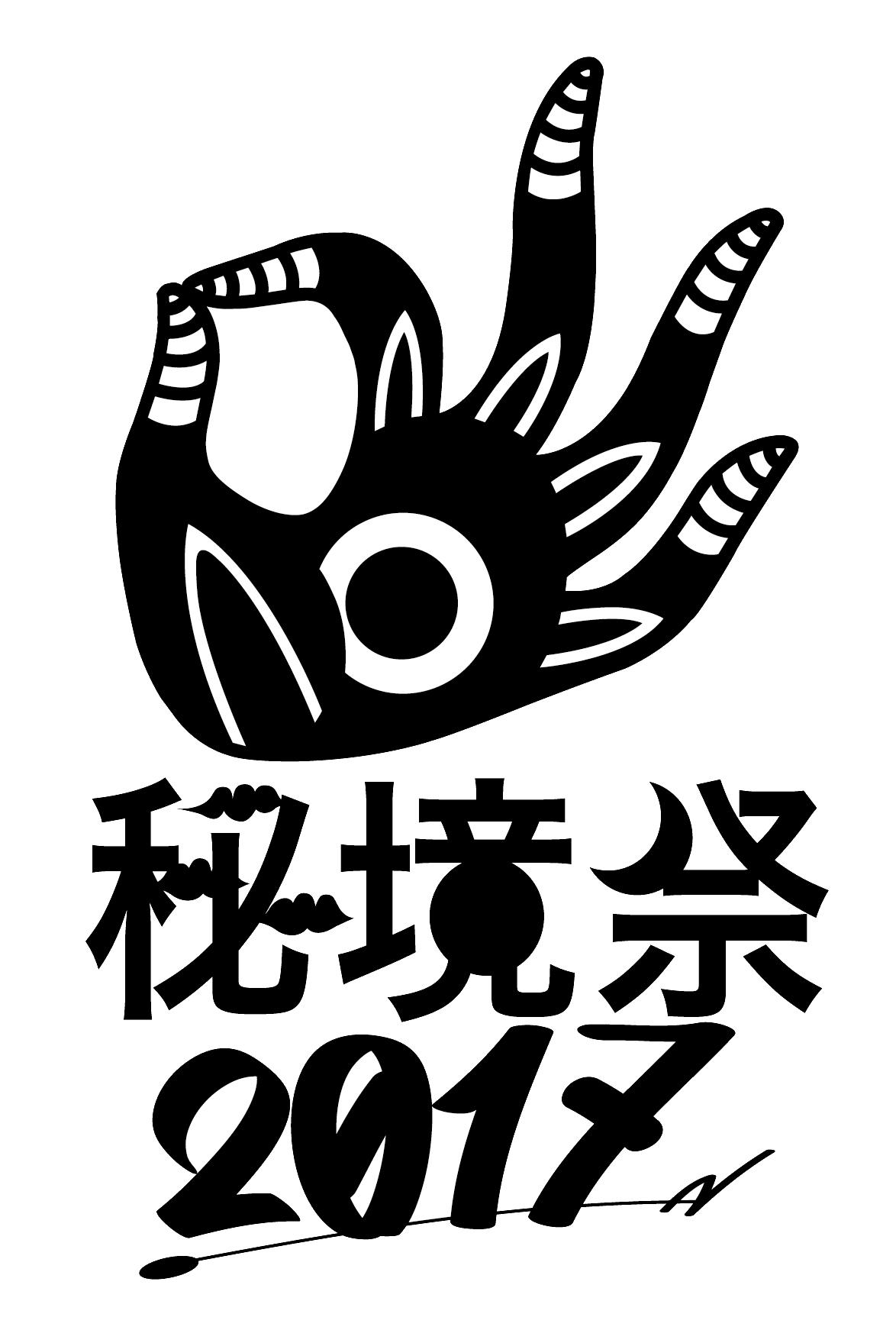 秘境祭2017開催決定!!!