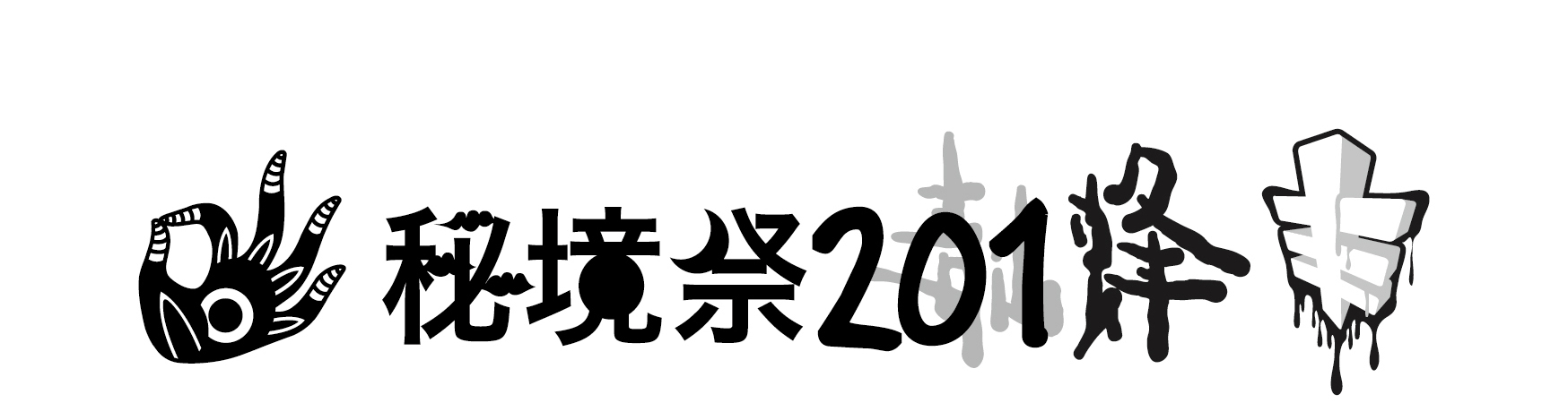 秘境祭201蜂