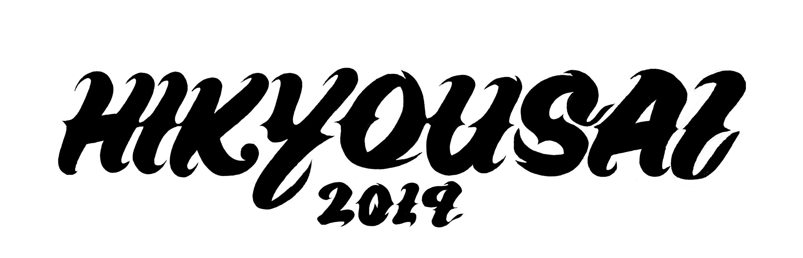 秘境祭2019