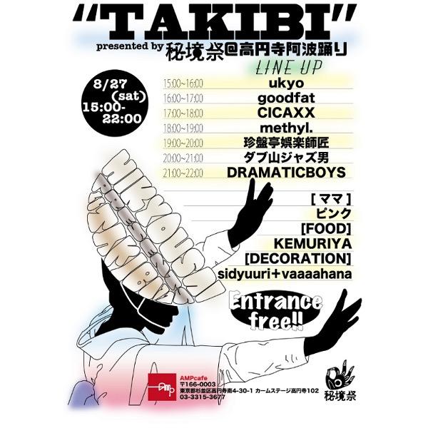 """秘境祭presents""""TAKIBI""""@高円寺阿波踊り"""